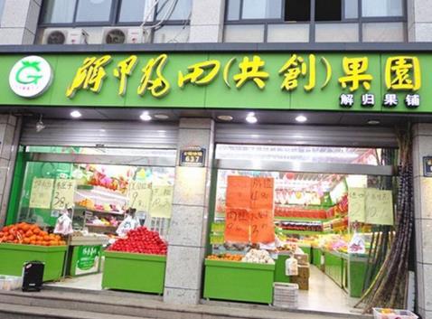 解甲归田水果店