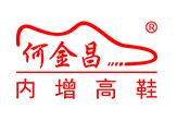 何金昌增高鞋加盟