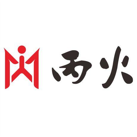 重庆丙火锅