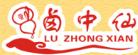 鹵中仙熟食店