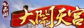孙悟空大闹天宫