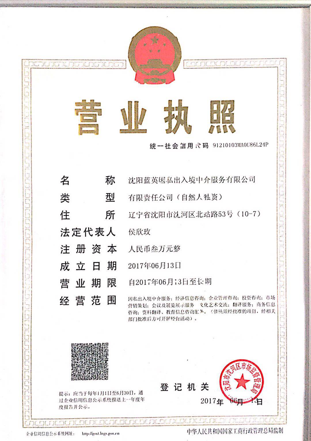 沈阳蓝英出入境服务有限公司加盟