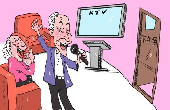 老年人成KTV主力军