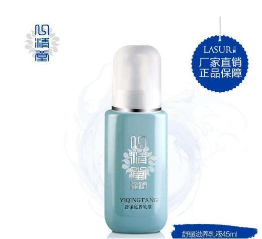 淮树化妆品