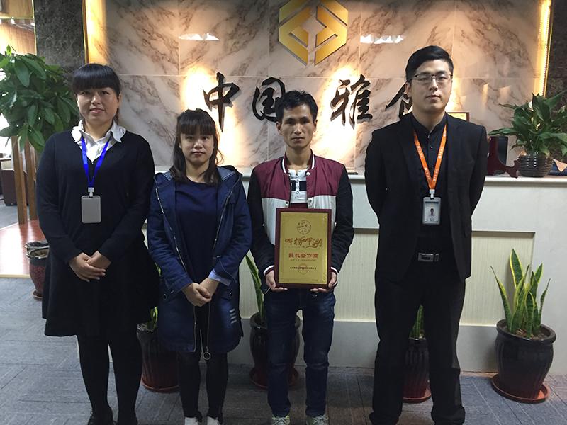 山东雅创企业管理咨询有限公司