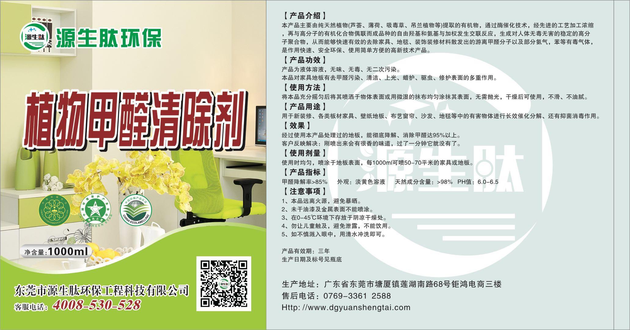 源生肽环保工程科技有限公司加盟