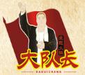 重庆大队长火锅