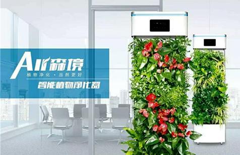 森境智能植物净化器