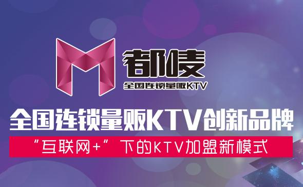都唛量贩式KTV