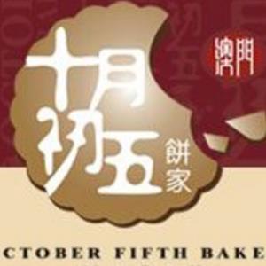 十月初五饼家加盟