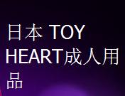 日本 TOY HEART成人用品