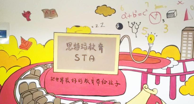 STA教育学管家加盟