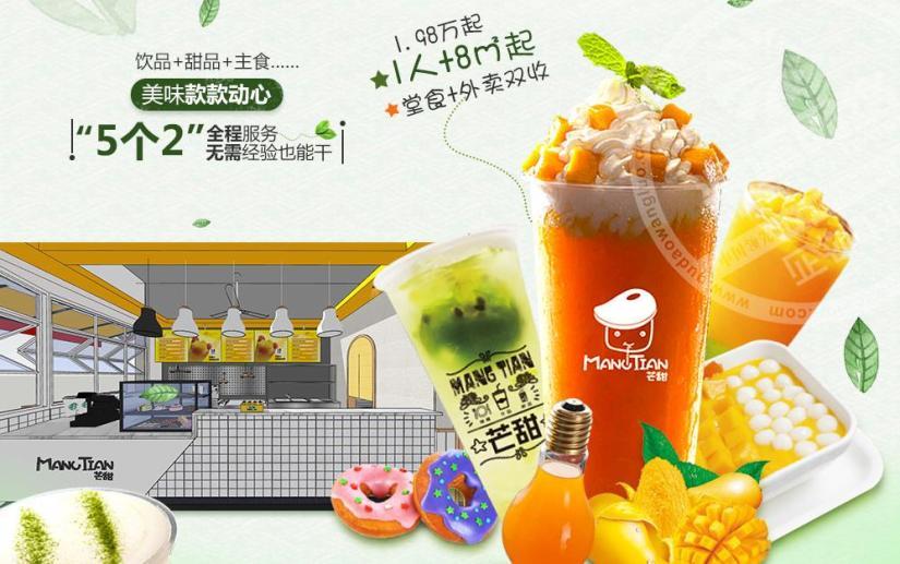 芒甜饮品加盟