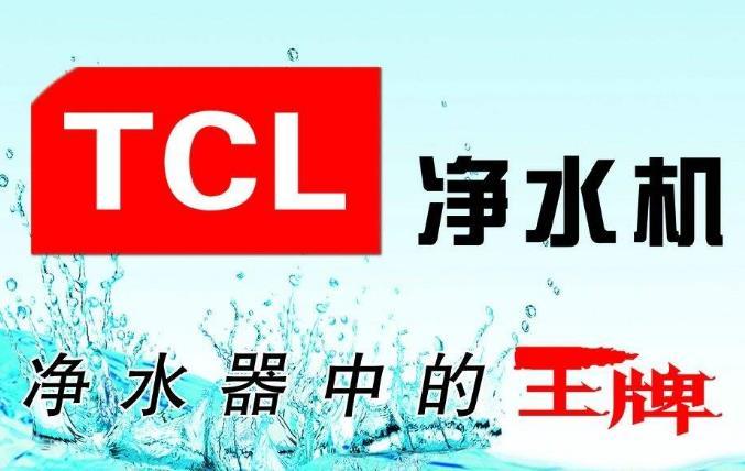 TCL净水器