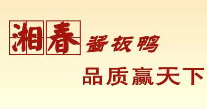 湘春醬板鴨熟食