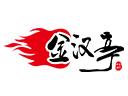 金汉亭自助涮烤品牌logo
