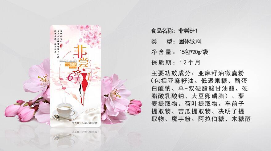 非尝6+1奶茶