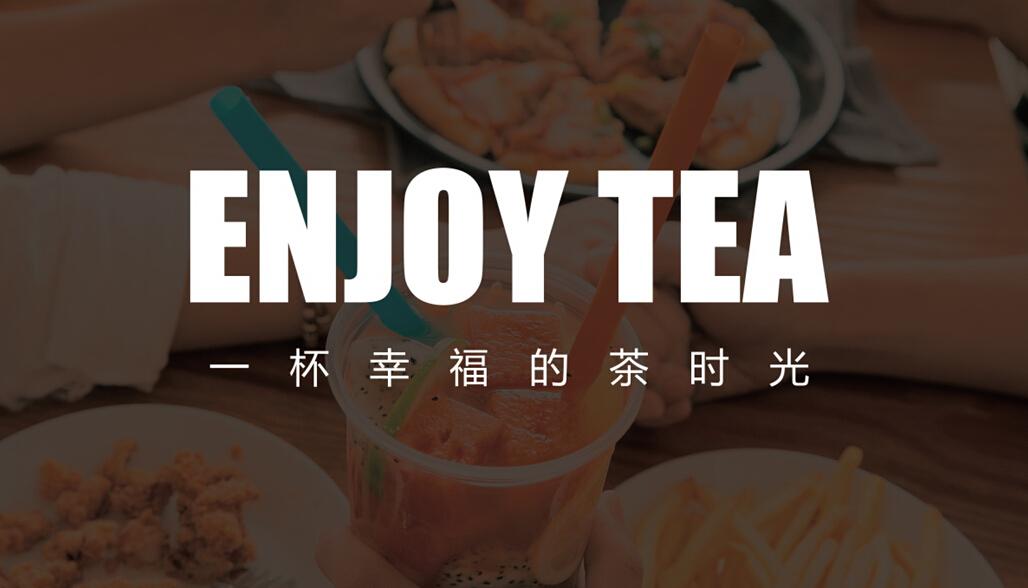 一杯幸福的茶时光