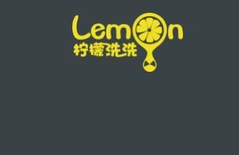 柠檬洗洗干洗