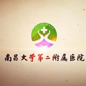 南昌大学第二附属医院整形美容科