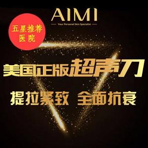 AIMI皮肤美学管理中心(南京美格利合)