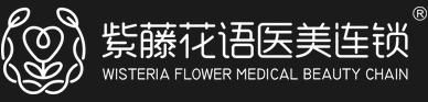 紫藤花语医美连锁