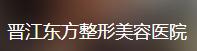 晋江东方整形美容医院