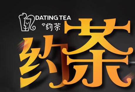 趣约茶加盟