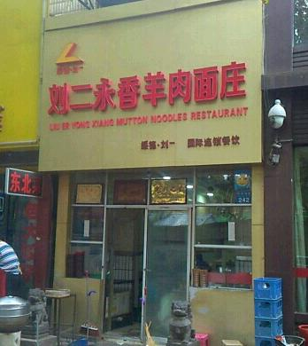 刘二永香羊肉面