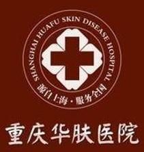 重庆华肤皮肤病医院