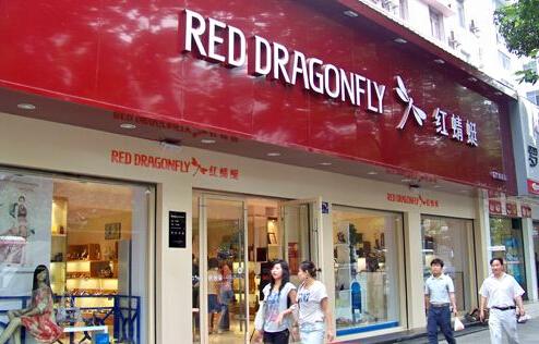 加盟红蜻蜓皮鞋店多少钱