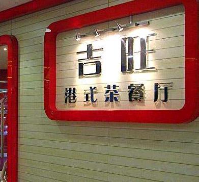 吉旺茶餐厅