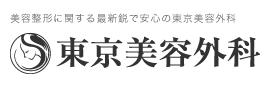 东京医疗美容医院