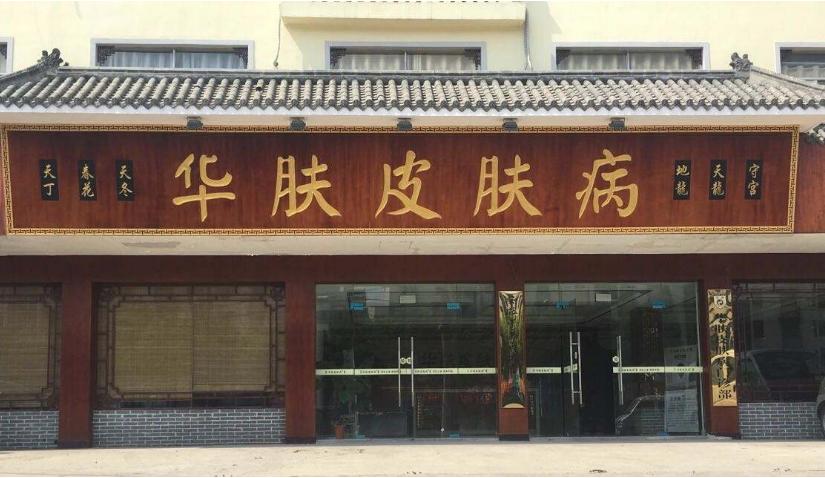 重庆华肤皮肤病医院雷竞技最新版