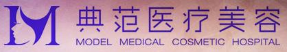宁波典范医疗美容