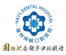 福能海峡口腔医院