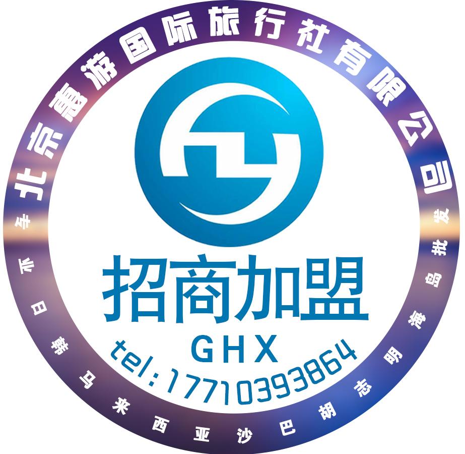 惠游国际旅行社