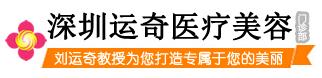 深圳刘运奇医疗美容诊所