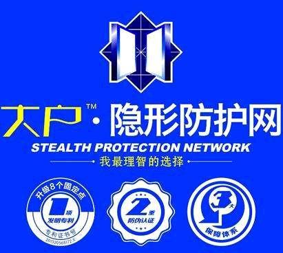 【大户】隐形防护网