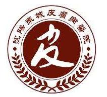 沈陽東城皮膚病醫院