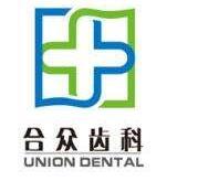 北京合众齿科
