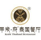 甲米府泰國餐廳
