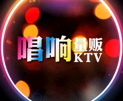 唱響KTV