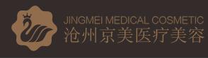 沧州京美美容诊所
