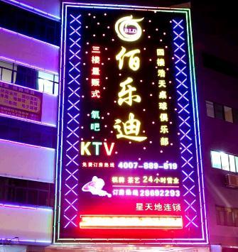 佰乐迪KTV