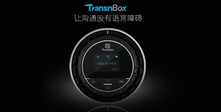 TransnBox翻译机加盟