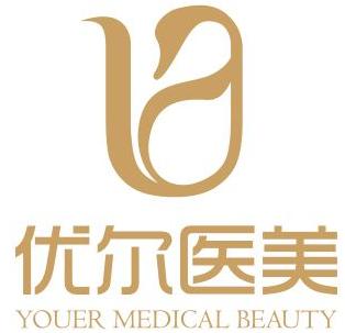 北京优尔医疗美容门诊部