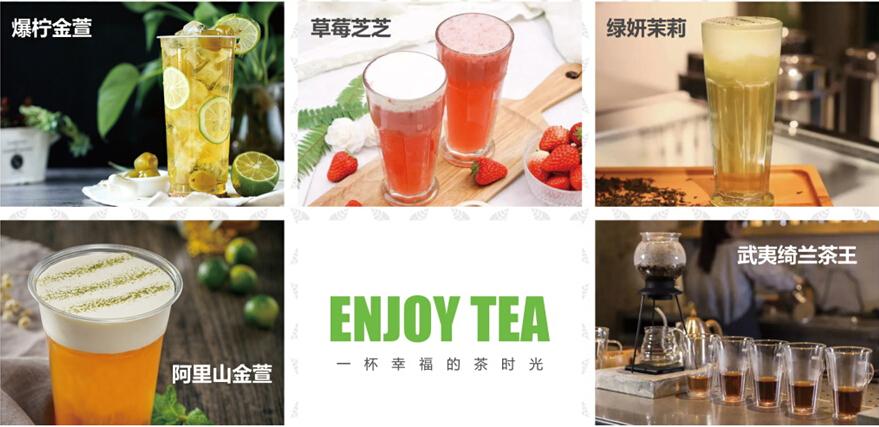 享茶时光饮品展示