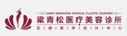 新疆梁青松医疗美容诊所