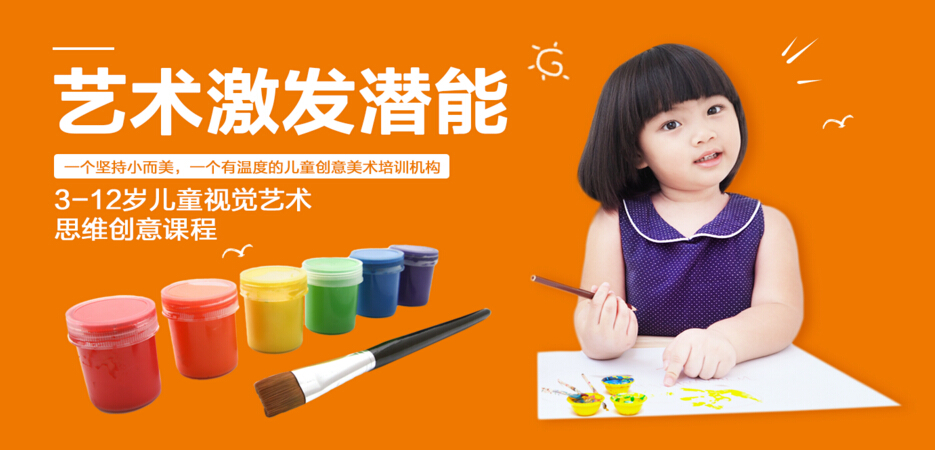 艺美绘美术教育艺术激发潜能